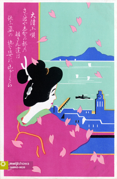 160903-0020 - Geisha at Lake Biwa