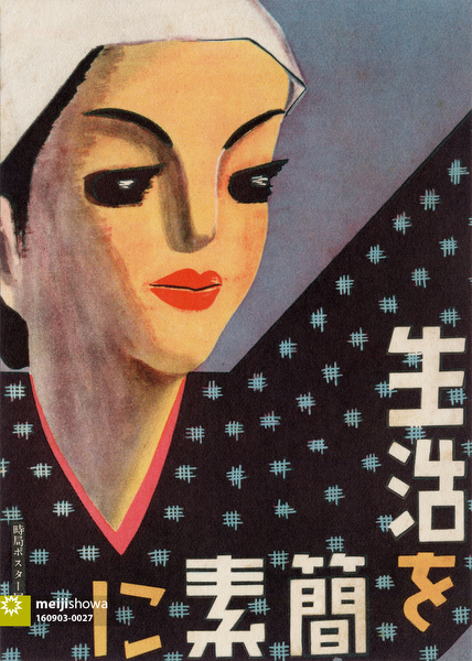 160903-0027 - WWII War Propaganda