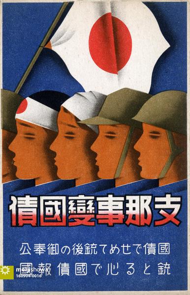 160904-0016 - Japanese War Bonds Ad