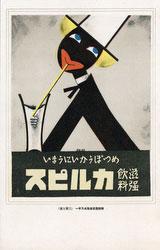 160904-0028 - Calpis Advertising Poster