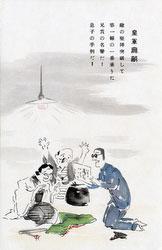 160904-0043 - WWII Propaganda Postcard
