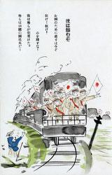 160904-0046 - WWII Propaganda Postcard