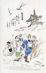 160904-0045 - WWII Propaganda Postcard