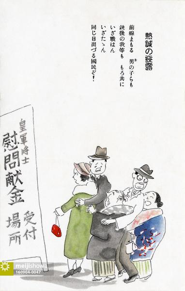 160904-0047 - WWII Propaganda Postcard