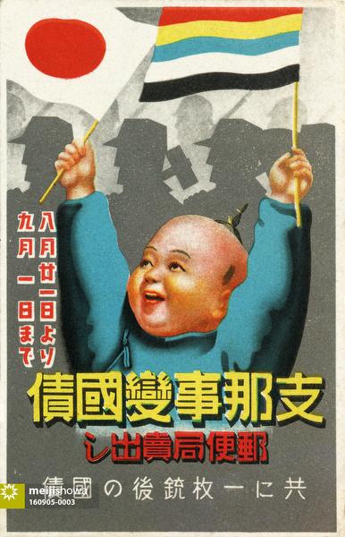160905-0003 - Japanese War Bonds Ad