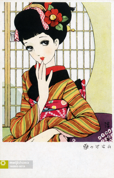160905-0019 - Young Girl in Kimono