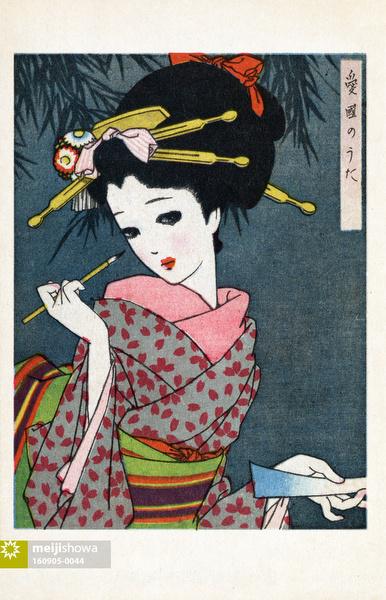 160905-0044 - Young Girl in Kimono