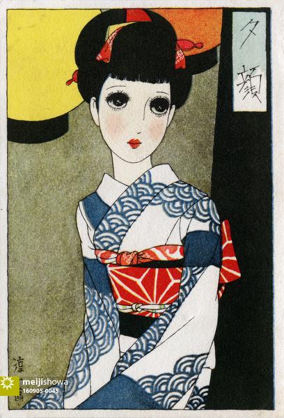 160905-0045 - Young Girl in Kimono