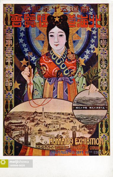 160906-0020 - Hokkaido Exhibition