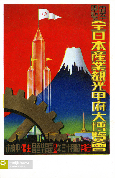 160906-0025 - Industrial Tourism Exposition