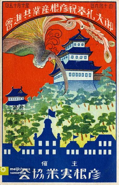 160906-0023 - Emperor Hirohito's Accession