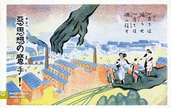 160906-0027 - Propaganda Postcard