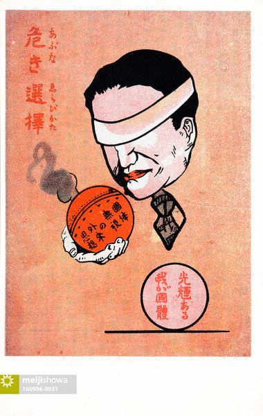 160906-0031 - Propaganda Postcard
