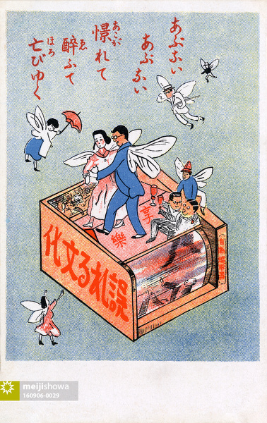 160906-0029 - Propaganda Postcard