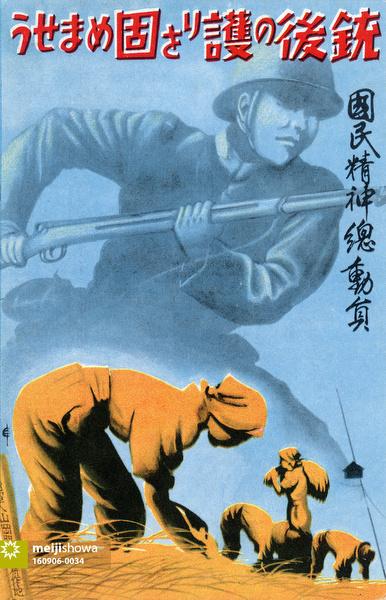 160906-0034 - Wartime Propaganda Postcard