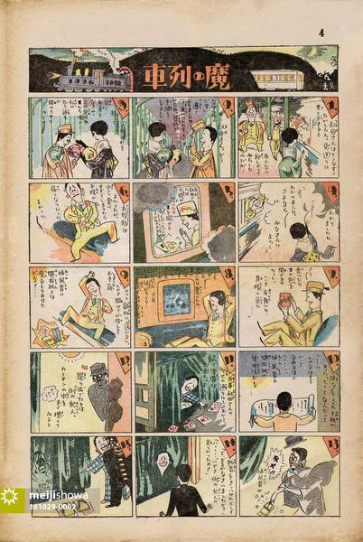 161029-0002 - Jiji Manga Comics 263