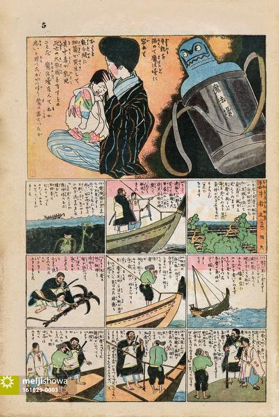 161029-0003 - Jiji Manga Comics 263