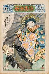 161029-0001 - Jiji Manga Comics 263