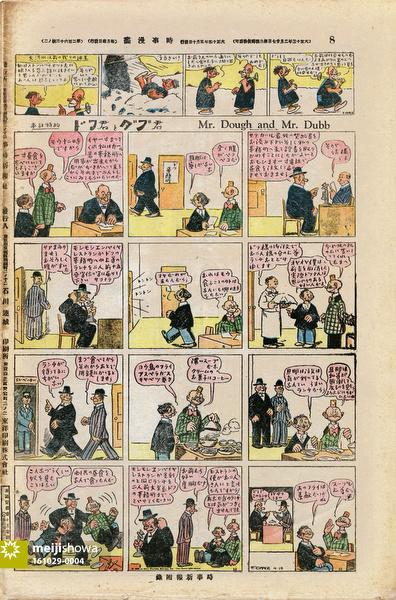 161029-0004 - Jiji Manga Comics 263