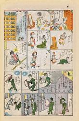 161030-0002 - Jiji Manga Comics 266