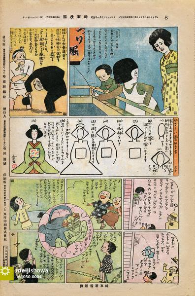161030-0004 - Jiji Manga Comics 266