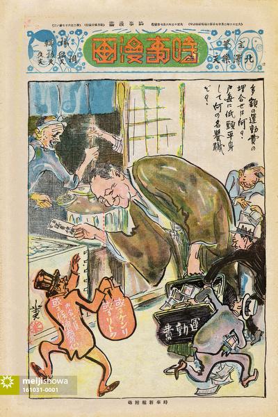 161031-0001 - Jiji Manga Comics 267