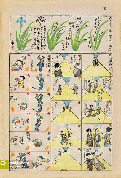 161031-0002 - Jiji Manga Comics 267