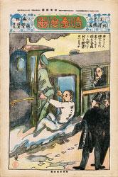161102-0001 - Jiji Manga Comics 269
