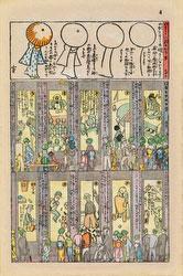 161102-0002 - Jiji Manga Comics 269