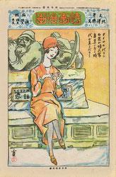161103-0001 - Jiji Manga Comics 264