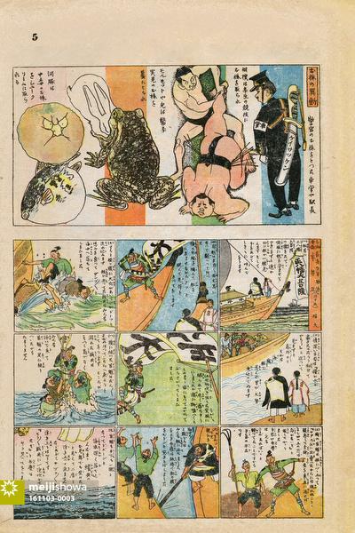 161103-0003 - Jiji Manga Comics 264