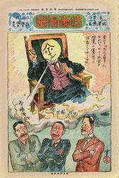 161105-0001 - Jiji Manga Comics 265