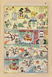 161105-0002 - Jiji Manga Comics 265