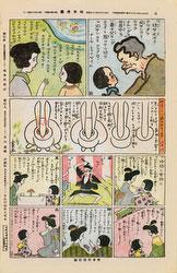 161103-0004 - Jiji Manga Comics 264