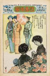 161104-0001 - Jiji Manga Comics 262