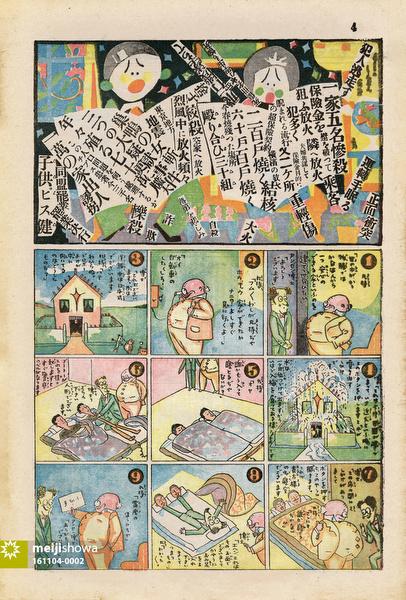 161104-0002 - Jiji Manga Comics 262