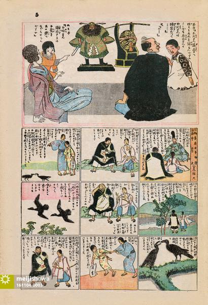 161104-0003 - Jiji Manga Comics 262