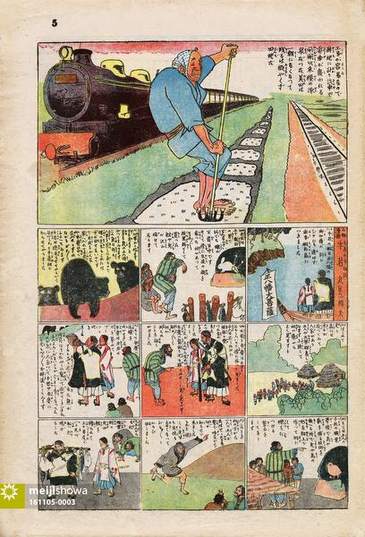 161105-0003 - Jiji Manga Comics 265