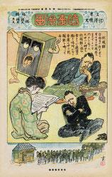 161106-0001 - Jiji Manga Comics 255