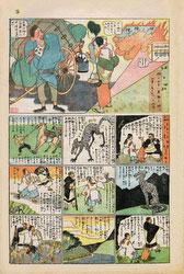 161106-0003 - Jiji Manga Comics 255