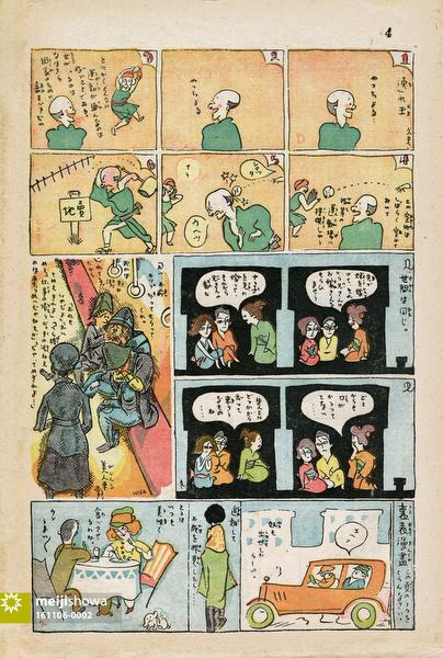 161106-0002 - Jiji Manga Comics 255