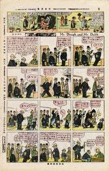 161106-0004 - Jiji Manga Comics 255