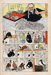 161107-0003 - Jiji Manga Comics 222