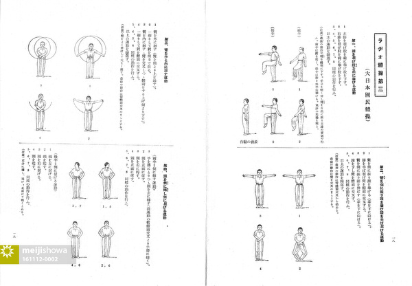 161112-0002 - NHK Radio Calisthenics