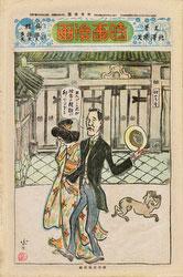 161101-0001 - Jiji Manga Comics 268