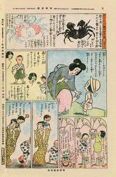 161101-0004 - Jiji Manga Comics 268