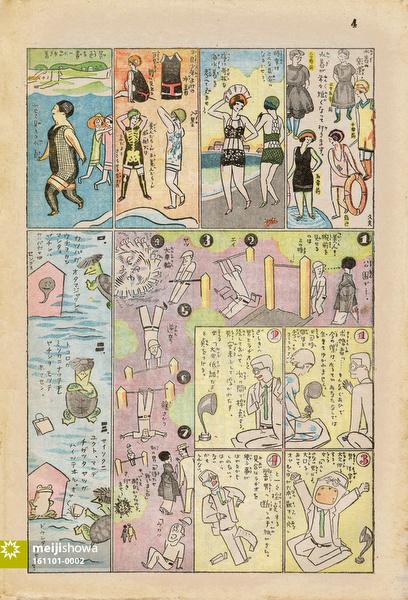161101-0002 - Jiji Manga Comics 268