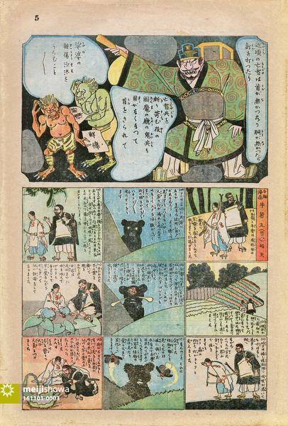161101-0003 - Jiji Manga Comics 268