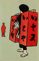 161215-0007 - Japanese Vendor