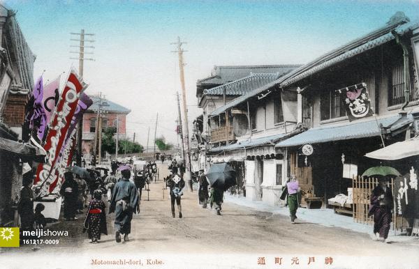 161217-0009 - Motomachi